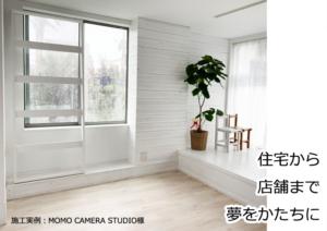 住宅から店舗まで、内装工事のことならIDN株式会社へお任せください