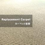 湘南マンションリノベーションIDN株式会社