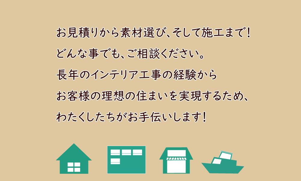 お見積りから素材選び、そして施工まで、お家のことなら何でもIDN株式会社にご相談ください!