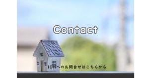IDN株式会社 お問合せ