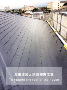 Y耳鼻咽喉科様屋根塗装工事